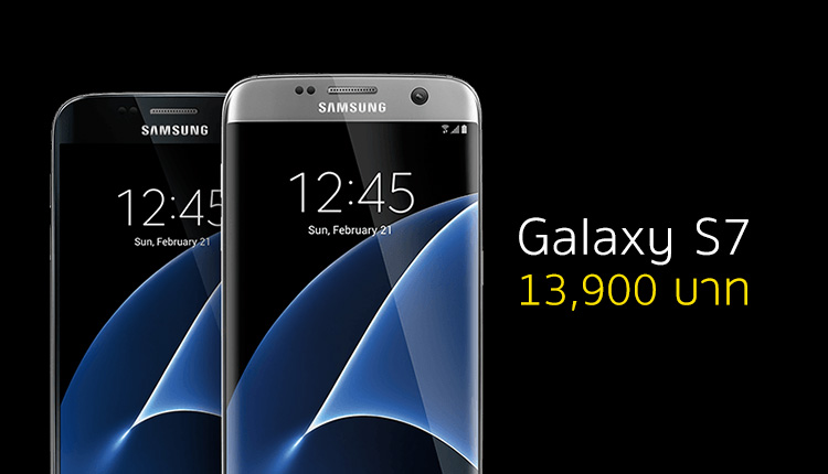 ชี้เป้า Samsung Galaxy S7 เครื่องเปล่า ลดราคาเหลือ 13,900 บาท