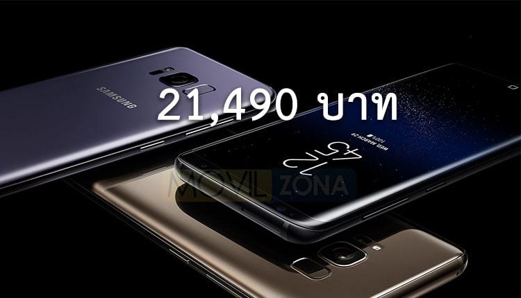 ลงมาเรื่อยๆ Samsung Galaxy S8 ลดราคาเหลือ 21,490 บาท