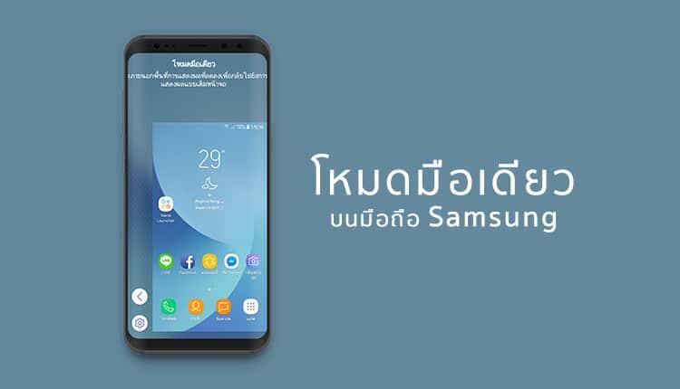 """วิธีเปิดใช้ """"โหมดมือเดียว"""" บนมือถือ Samsung"""
